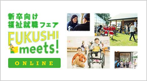 新卒向け福祉就職フェア Fukushi meets! Online
