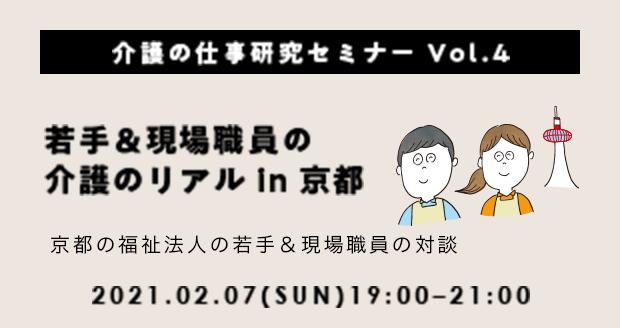 若手&現場職員の介護のリアルin京都|介護の仕事研究セミナーVol.4レポート